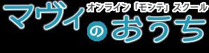 オンライン_マヴィのおうちロゴ
