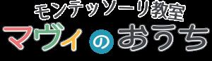 マヴィのおうちロゴ